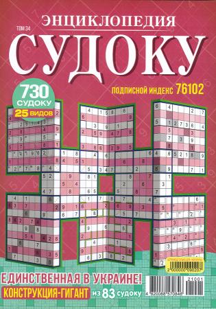 Энциклопедия судоку №34/20