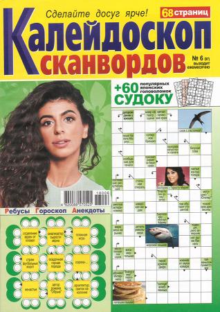 Калейдоскоп сканвордов №6/18