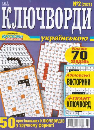 Ключворди українською №2/21