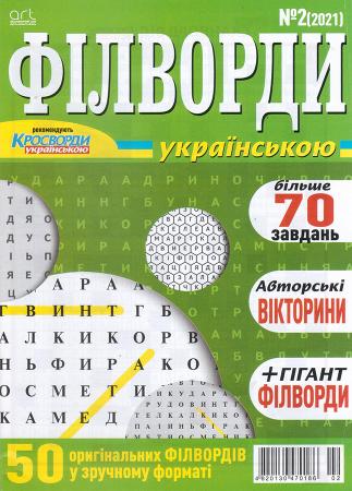 Филворди українською №2/21