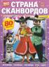 Страна сканвордов. 1000 секретов №3/21