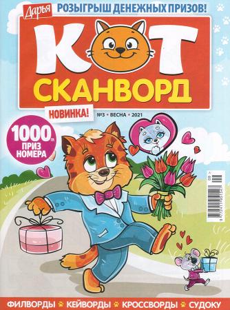 Кот-сканворд. 1000 секретов №3/21