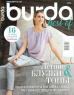 "Burda спец. ""Best of Летние блузки и топы"" №4/20"