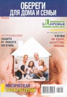 Домашняя энциклопедия здоровья. Обереги для дома и семьи №1/21