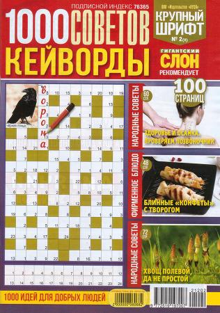 Кейворды. 1000 советов №2/21