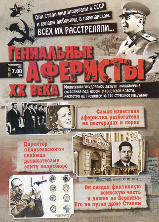 Гениальные аферисты ХХ века