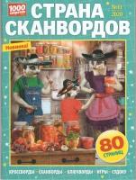 Страна сканвордов. 1000 секретов №11/20