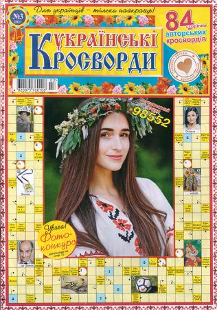 Українські кросворди №3/21
