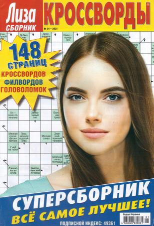 Кроссворды СБОРНИК. Лиза №1/21