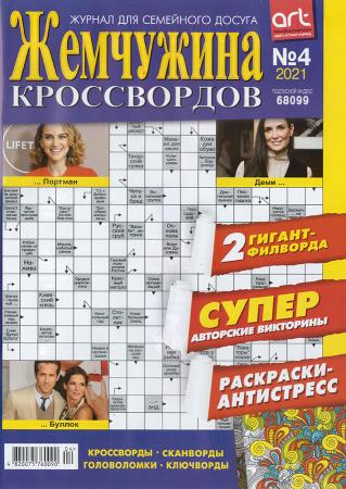 Жемчужина кроссвордов №4/21