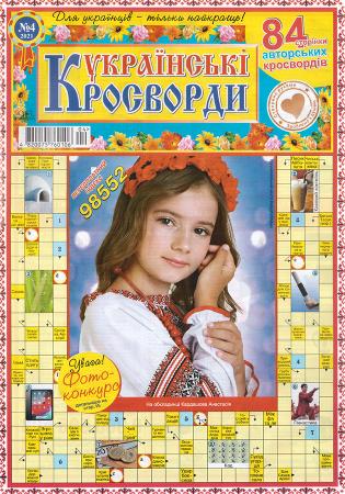 Українські кросворди №4/21
