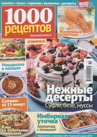 1000 рецептов. 1000 секретов №3/21