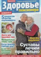 Здоровье пенсионера №3/21