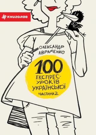 Авраменко О. 100 експрес-уроків української. Частина 2