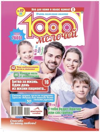 1000 мелочей №19/20