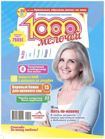 1000 мелочей №20/20