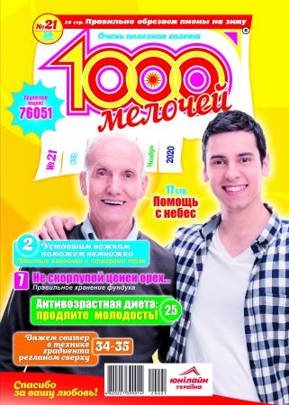 1000 мелочей №21/20