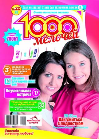1000 мелочей №22/20