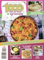 1000 мелочей кулинару №2/21