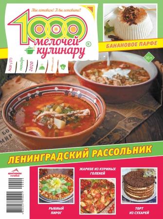 1000 мелочей кулинару №20/20