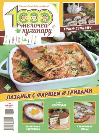 1000 мелочей кулинару №21/20