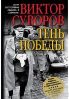 Суворов В. Тень победы