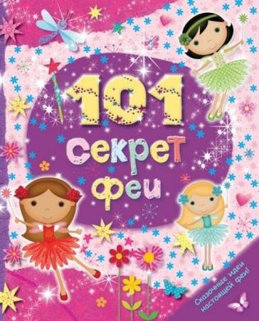 101 секрет феи