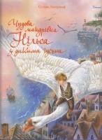 Сельма Лагерльоф. Чудова мандрівка Нільса з дикими гусьми
