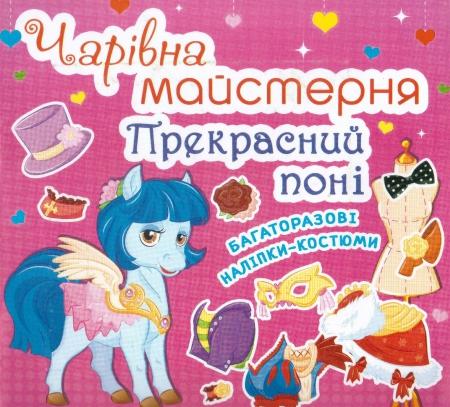 Чарівна майстерня. Прекрасний поні. Багаторазові наліпки-костюми.