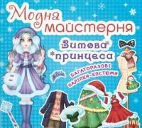 Модна майстерня. Зимова принцеса. Багаторазові наліпки-костюми.