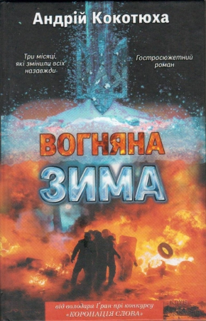 Кокотюха А. Вогняна зима