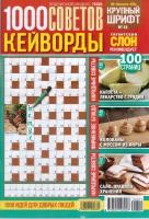 Кейворды. 1000 советов №11/20