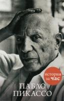 История за час. Пабло Пикассо