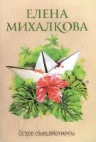 Михалкова Е. Остров сбывшейся мечты
