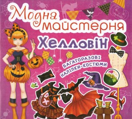 Модна майстерня. Хелловін. Багаторазові наліпки-костюми.