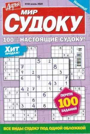 Мир судоку. Дарья №40/20