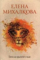 Михалкова Е. Охота на крылатого льва