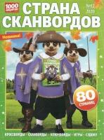 Страна сканвордов. 1000 секретов №12/20