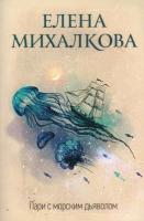 Михалкова Е. Пари с морским дьяволом