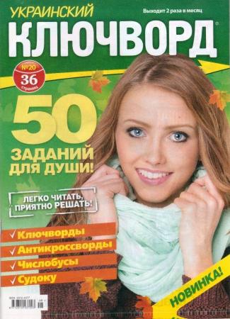 Украинский ключворд. 1000 секретов №20/20