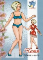 """Книга-аплікація """"Одягни ляльку. Катя"""""""