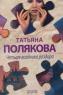 Полякова Т. Четыре всадника раздора
