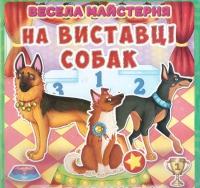 Весела майстерня. На виставці собак. Багаторазові наліпки-костюми.