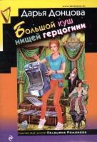 Донцова Д. Большой куш нищей герцогини