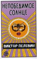 Пелевин В. Непобедимое солнце (тв.пер)