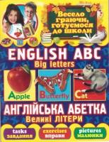 Готуємося до школи. Англійська абетка.