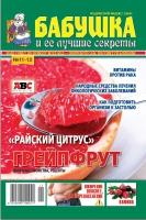 Бабушка и ее лучшие секреты №11-12/16