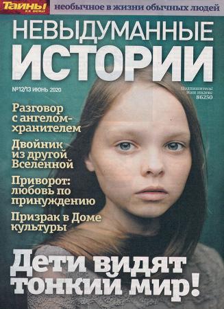 Невыдуманные истории №12-13/20