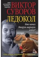 Суворов В. Ледокол