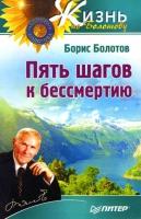 Б. Болотов. 5 шагов к беcсмертию